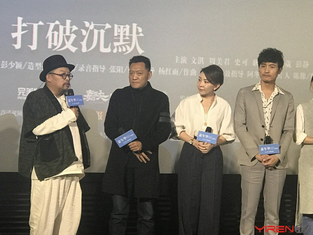 <strong>《嘉年华》首映 李梦男上演魅力眼神杀</strong>