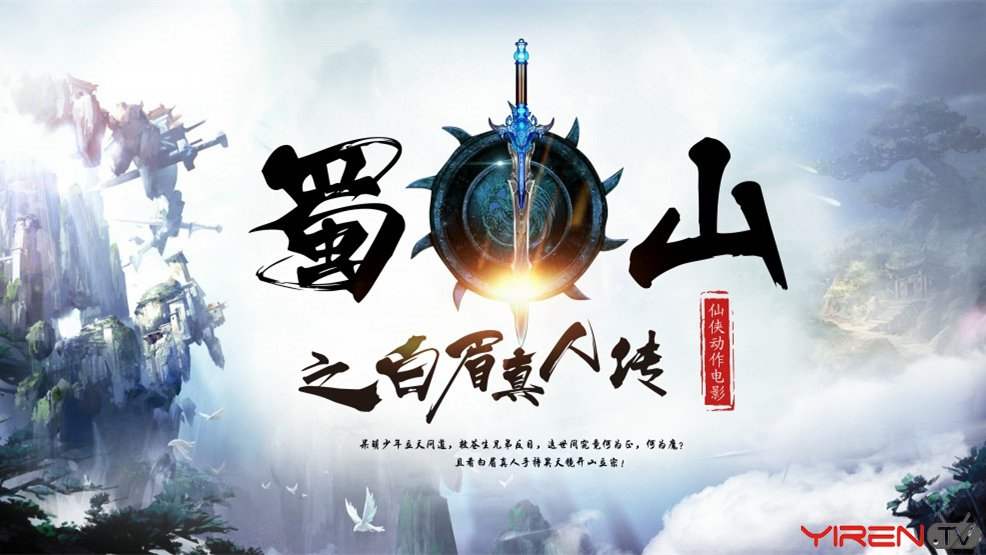 <strong>总制片人王利锋首谈《蜀山系列电影》</strong>
