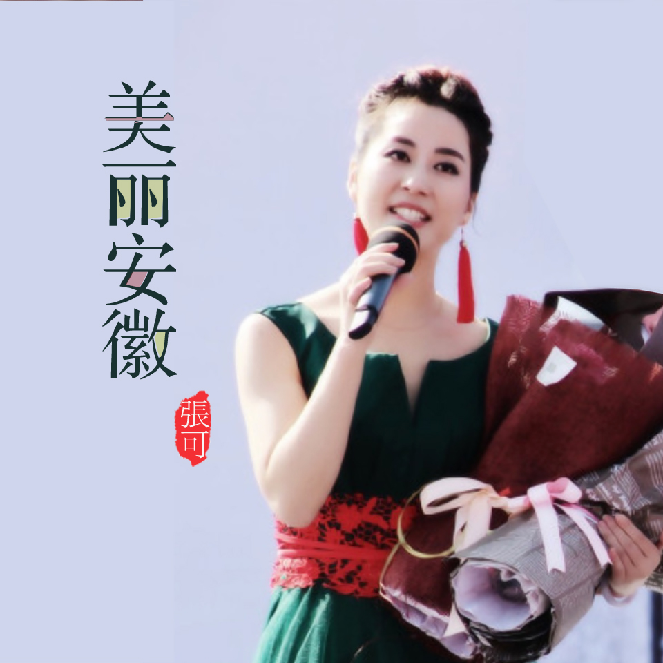 <strong>张可《美丽安徽》首发 诗意唱响家乡新</strong>