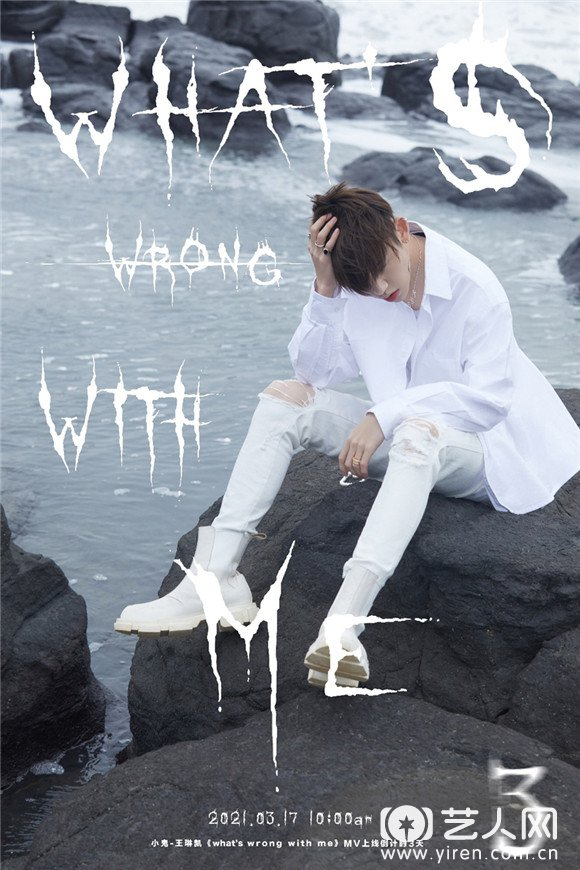 小鬼《What's Wrong With Me》MV首发2.jpg