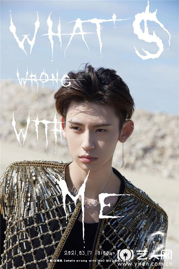 小鬼《What's Wrong With Me》MV首发3.jpg