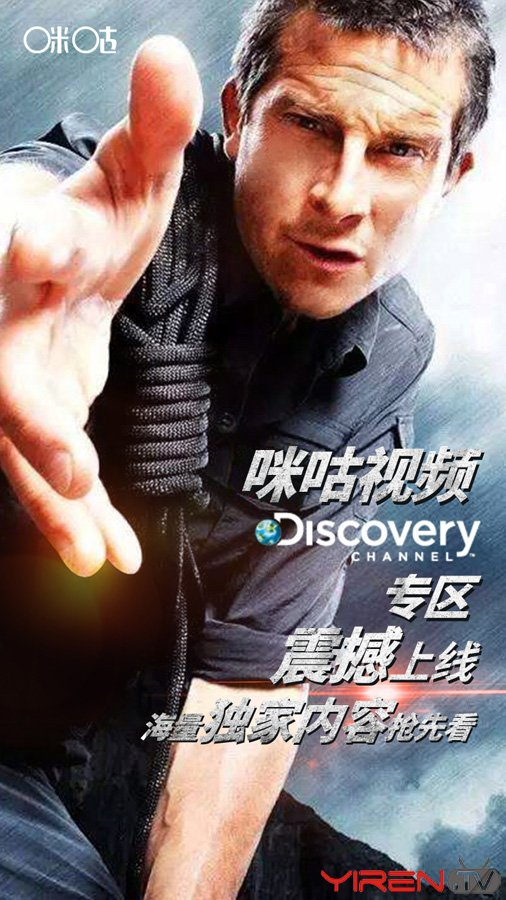 <strong>Discovery专区上线咪咕视频 海量独家资源</strong>